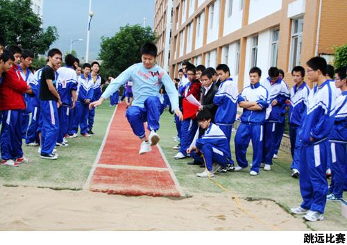 西山高级中学第四届运动会隆重开幕