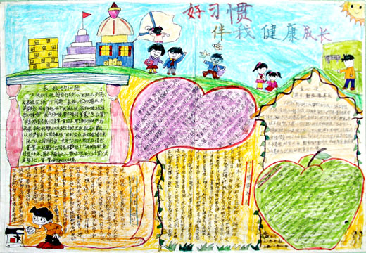 小学生行为规范手抄报版面设计图大全